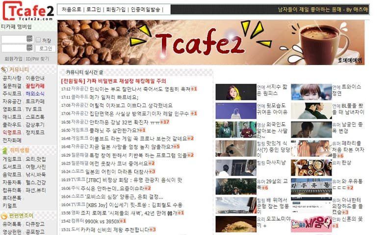 tcafe2 screenshot